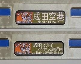 アクセス特急 成田空港行き 3800形側面