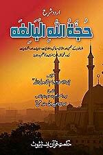 Hujjat Allah Al-Baligha Imam Shah Waliullah Muhaddith Dehlvi