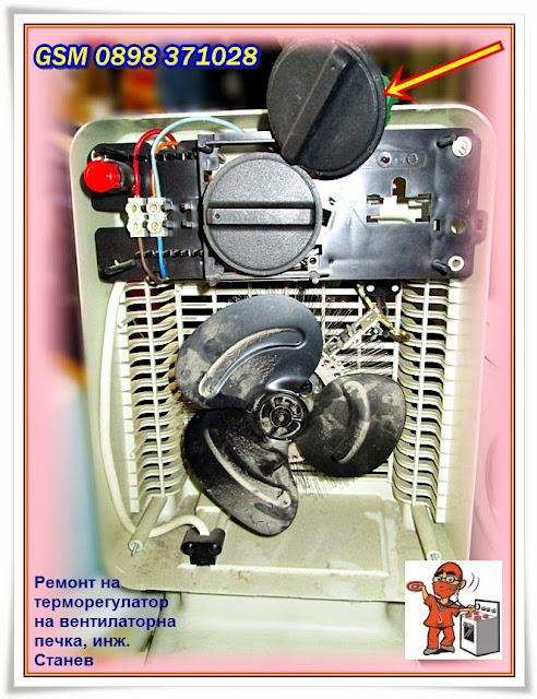Ремонт на вентилаторна печка с повреден терморегулатор