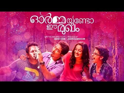 Oramyundo Ee Mukam movie songs