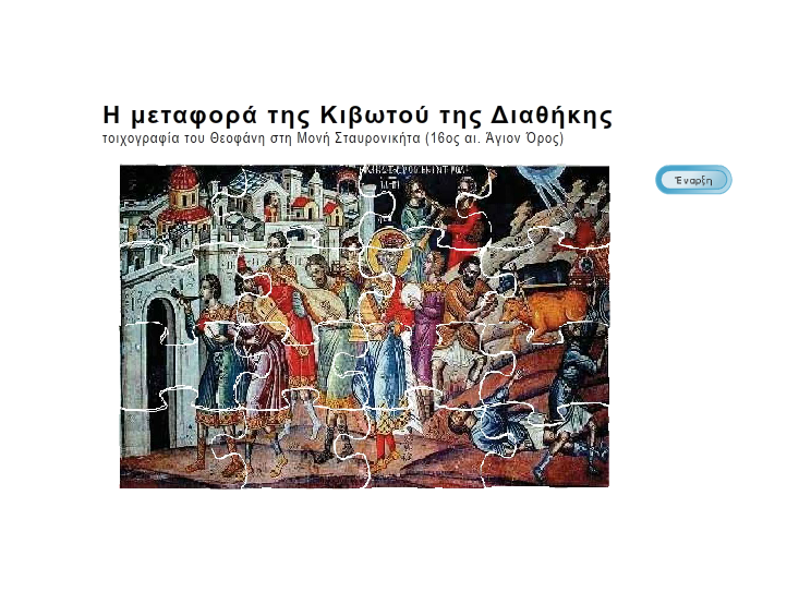 http://ebooks.edu.gr/modules/ebook/show.php/DSGYM-A109/355/2385,9140/extras/html/kef4_en14_puzzle_kivotos_popup.htm