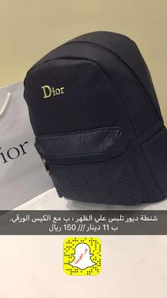 شنطة ديور تلبس علي الظهر