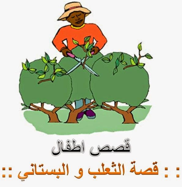 قصص اطفال قصة الثعلب الجائع والماكر والبستاني