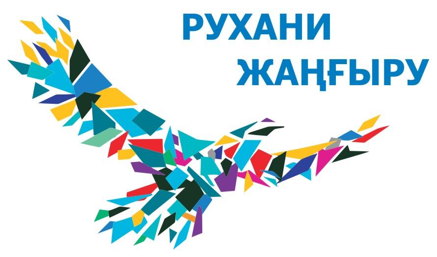Мемлекет басшысының «Болашаққа бағдар: рухани жаңғыру» атты мақаласы