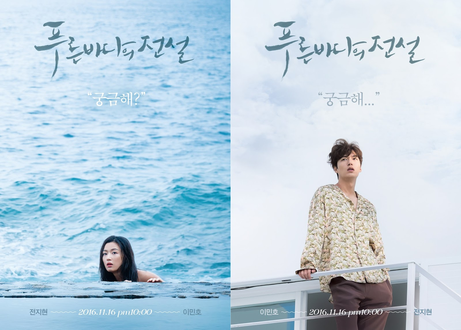 download drama korea legend of the blue sea