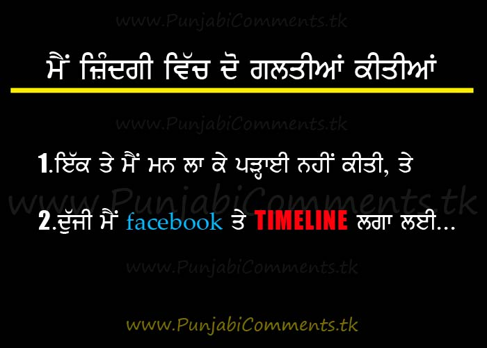 Funny Comments on Facebook in Punjabi Funny Punjabi Comments Status