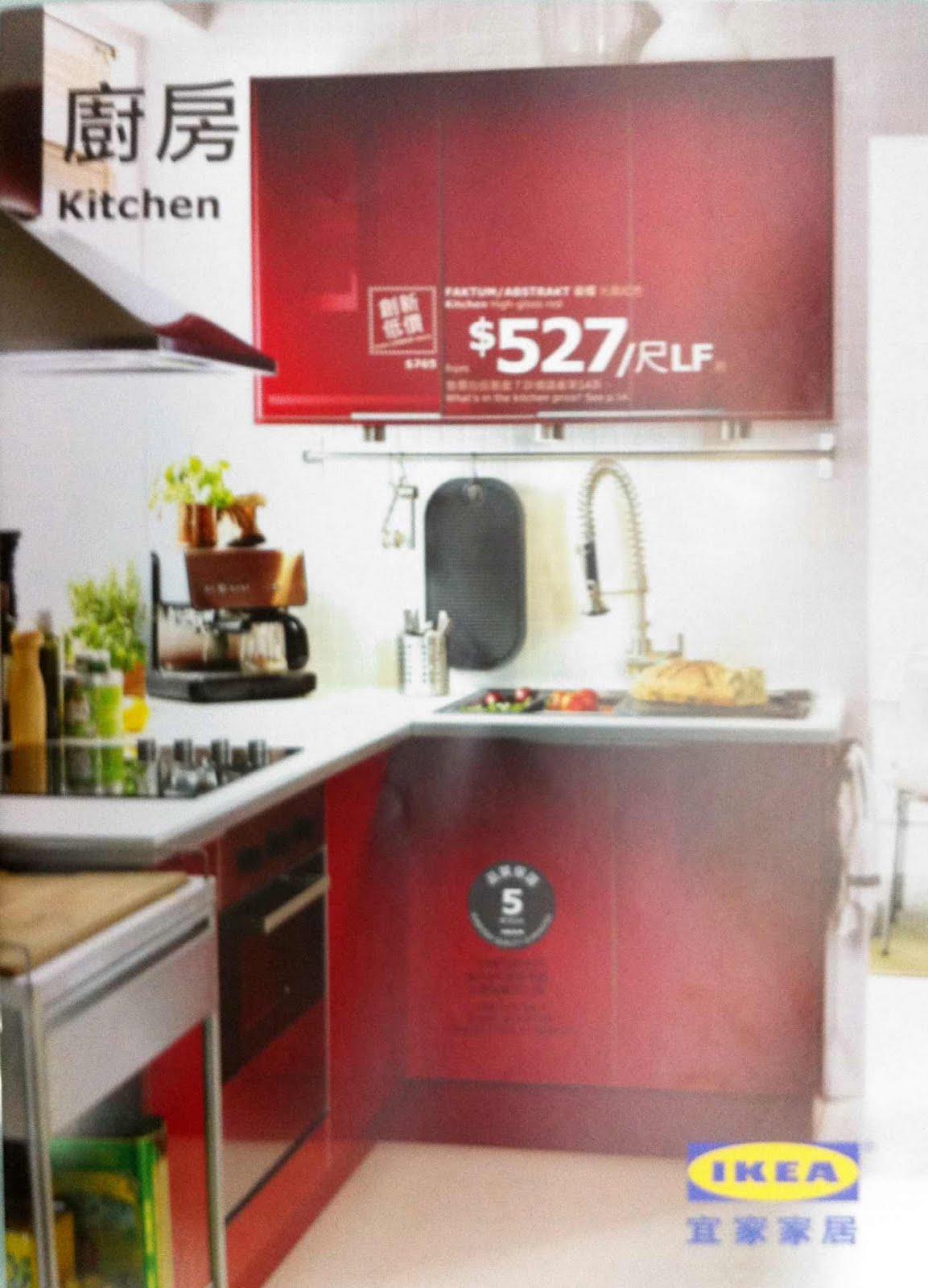 Mindblogging Stuff Ikea 2012 Catalogue