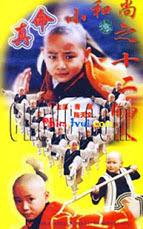 Hoàng Tử Thiếu Lâm tập 40