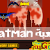لعبة BatMan فلاش ومغامرة