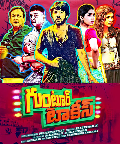 Guntur Talkies posters cd front cover images wallpapers firt look motion picture 2015 telugu tollywoood free audio mp3 songs