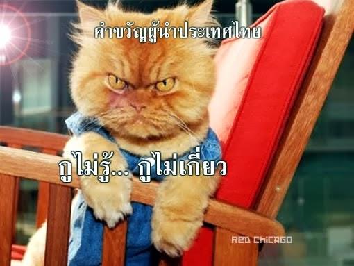 คำขวัญผู้นำประเทศไทย