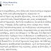 O Ηλίας Μόσιαλος για το ελληνικό πανεπιστήμιο...