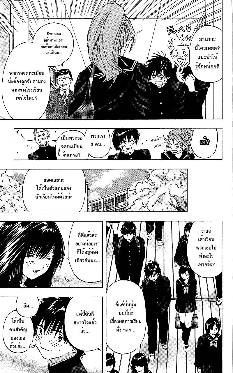 อ่านการ์ตูน Ichigo100 20 ภาพที่ 5