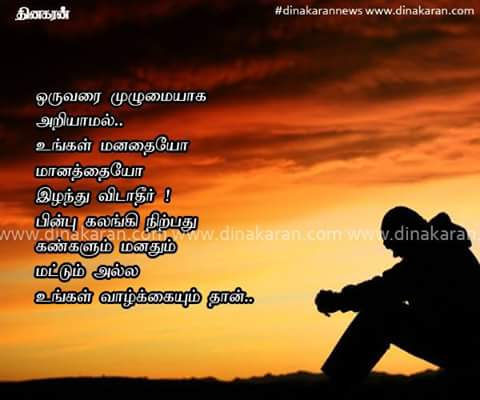 Life Tamil Quotes Tamil Quotes