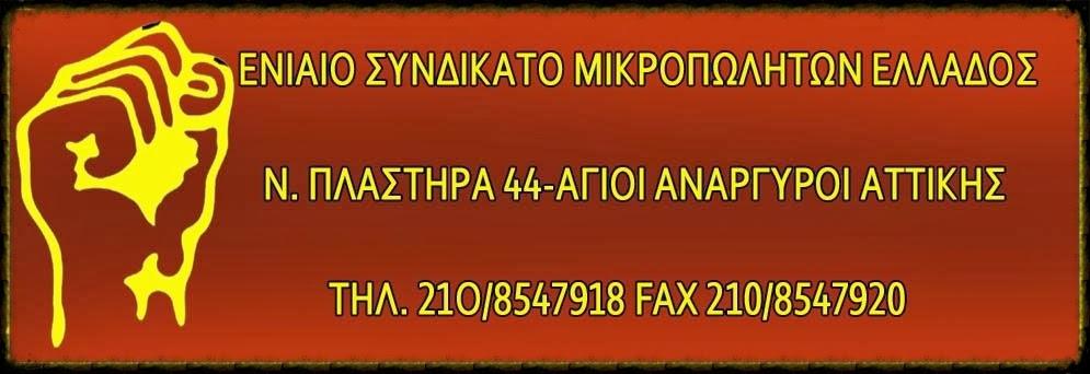 ΣΥΝΔΙΚΑΤΟ ΜΙΚΡΟΠΩΛΗΤΩΝ ΕΛΛΑΔΑΣ