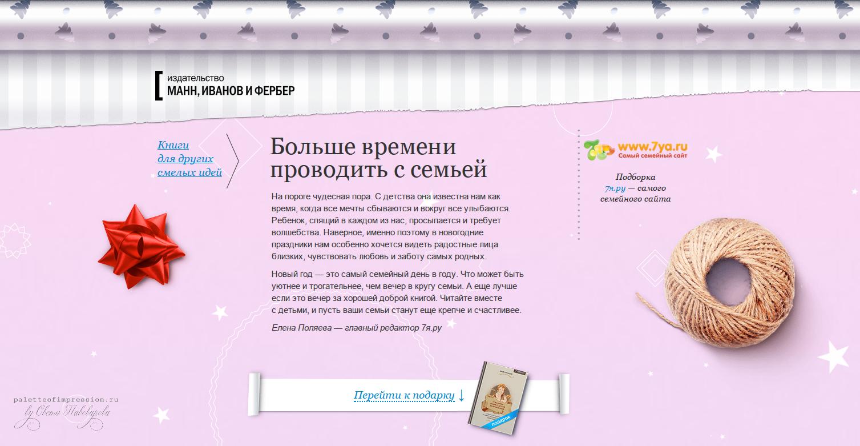 Издательство Манн, Иванов и Фербер. Блог Вся палитра впечатлений