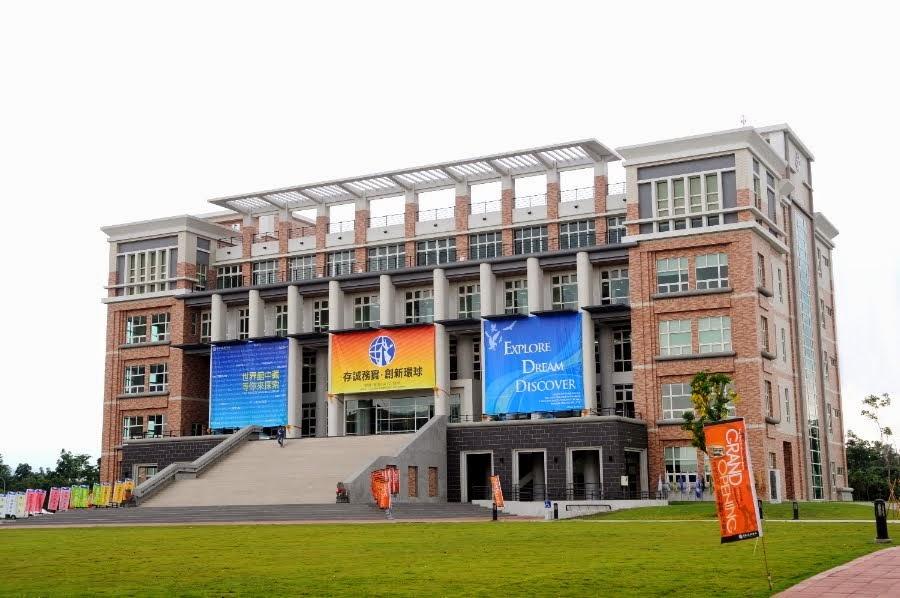 環球科技大學丁東德先生紀念圖書館
