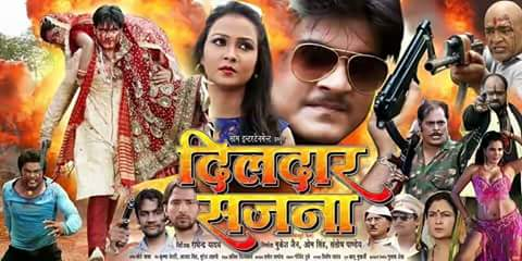 First look Poster Of Bhojpuri Movie Dildar Sajna  Feat Arvind Akela 'Kallu', Nisha Dubey Latest movie wallpaper, Photos