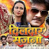Dildar Sajna Bhojpuri Movie New Poster Feat Arvind Akela 'Kallu', Nisha Dubey