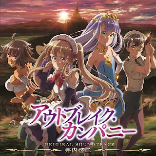 Outbreak Company Original Soundtrack