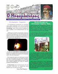 Tεύχος 43 Ιούλιος 2013