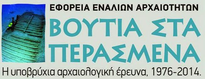 Βουτιά στα περασμένα: Η υποβρύχια αρχαιολογική έρευνα, 1976-2014