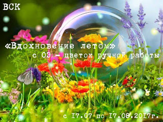 """Задание """"Вдохновение летом"""" с ОЭ - цветок ручной работы до 17/08"""
