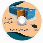 مدونة الرامي