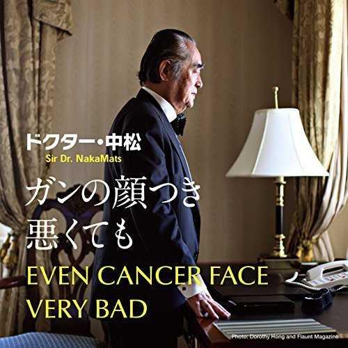 [Single] ドクター・中松 – ガンの顔つき悪くても (2015.04.25/MP3/RAR)