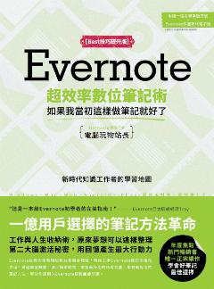 我的 Evernote 新書誠摯上市!點擊封面圖片看新書詳細介紹