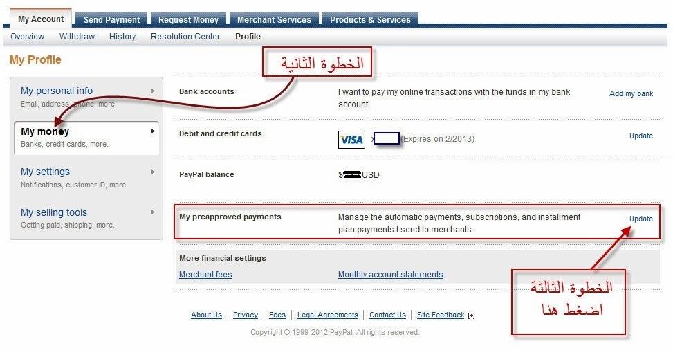 اسهل طريقة لإلغاء الدفع التلقائى فى بنك الباى بال paypal