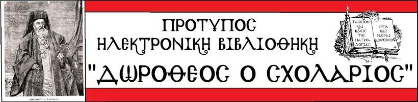 ΔΩΡΟΘΕΟΣ ΣΧΟΛΑΡΙΟΣ