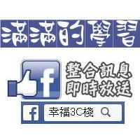 Facebook 幸福3C棧