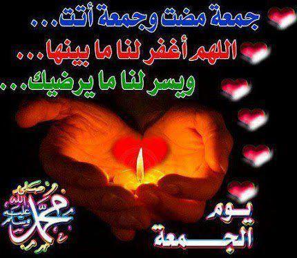 صور جميلة عن يوم الجمعه ad01d_ad1a.jpg