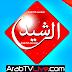 البث المباشر - قناة الرشيد الفضائية Alrasheed TV HD LIVE