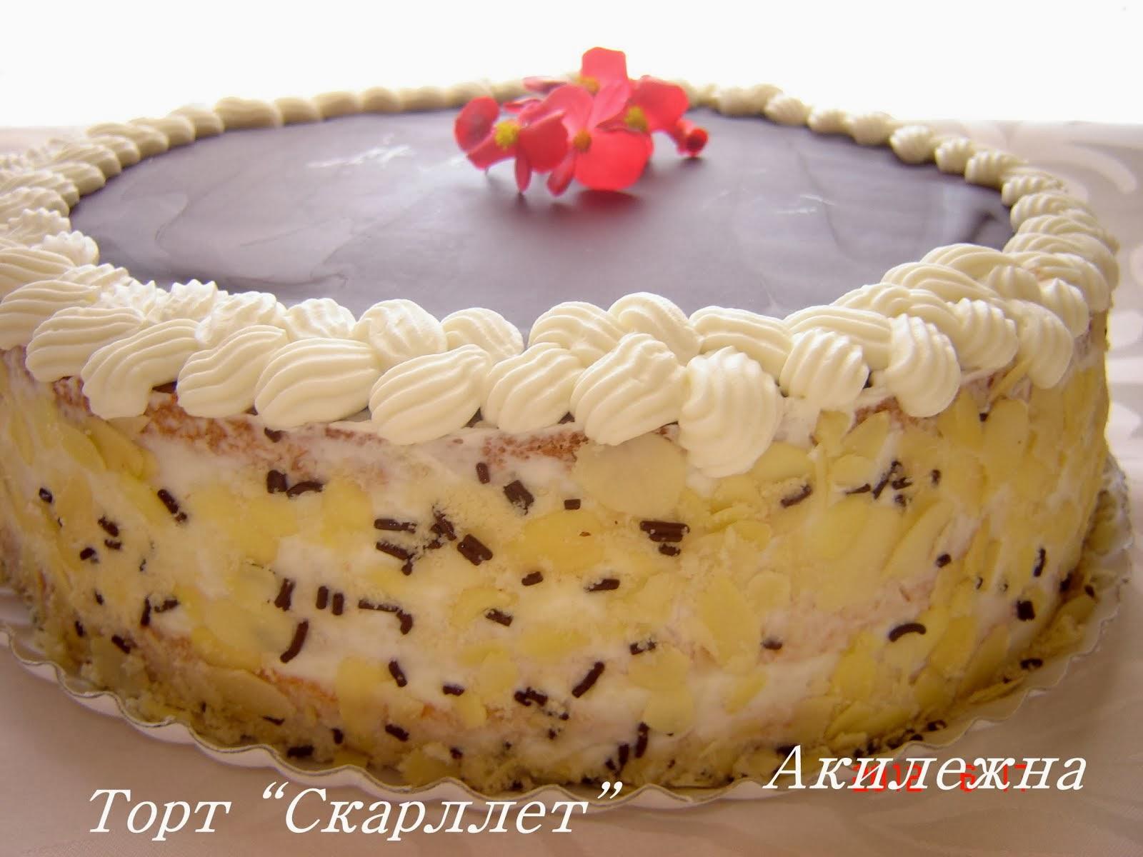 Торт «Скарллет»