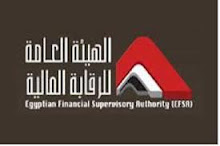 الهيئة العامة للرقابة  المالية على التأمين