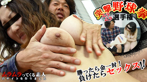 Muramura 062315_246 ムラムラ選手権~突撃野球拳~ 菊地ゆい