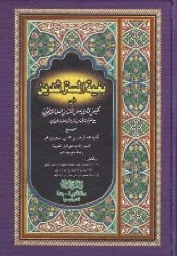 Kitab ini adalah antara karya al-Habib `Abdur Rahman bin Muhammad bin Husain bin `Umar al-Masyhur rahimahumullah