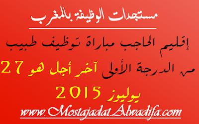 إقليم الحاجب مباراة توظيف طبيب من الدرجة الأولى آخر أجل هو 27 يوليوز 2015