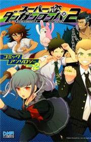 Super Danganronpa 2: Goodbye Despair Academy