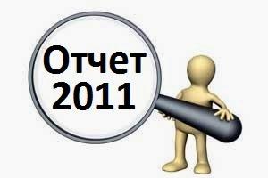 отчет 2011