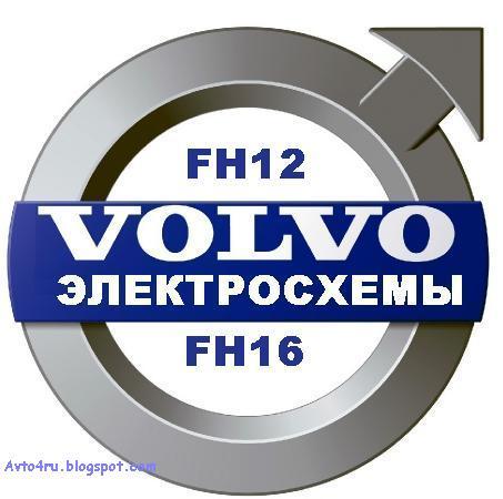 автомобилей VOLVO FH12,