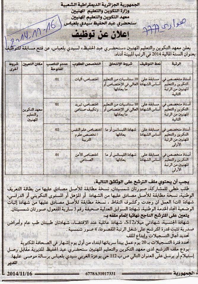 إعلان توظيف بمعهد التكوين و التعليم المهنيين  سنحضري عبد الحفيظ ولاية سيدي بلعباس