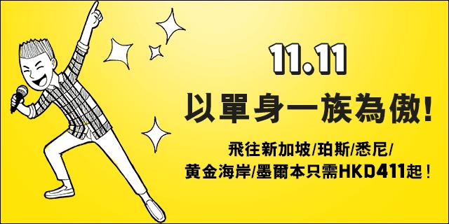 酷航【11.11】香港飛新加坡單程連稅HK$411,澳洲單程連稅HK$1111起,星期三(11月11日)早上開賣。
