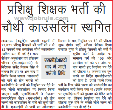 UP 72825 Prashikshu Shikshak Bharti 4th Counseling Related Latest News paper Updates January 2015
