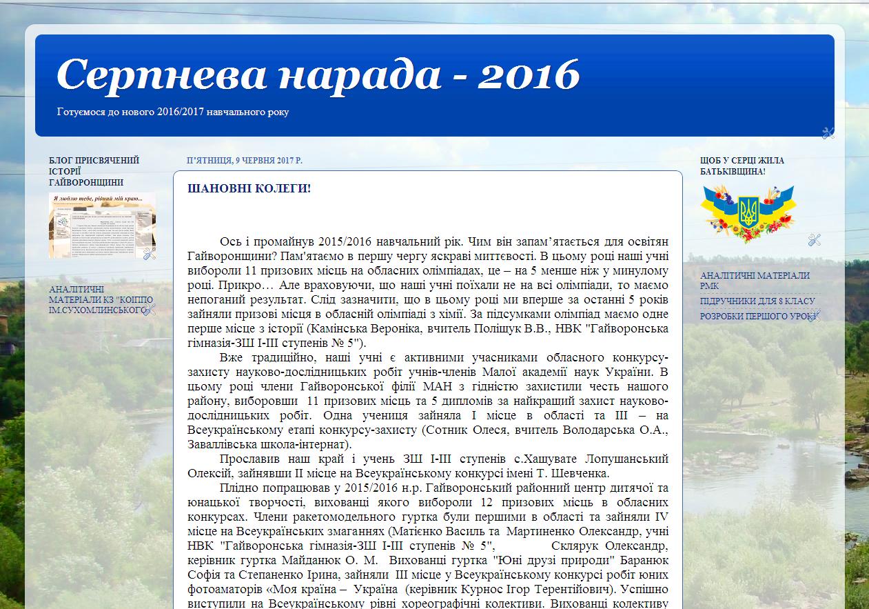 Серпнева конференція-2016