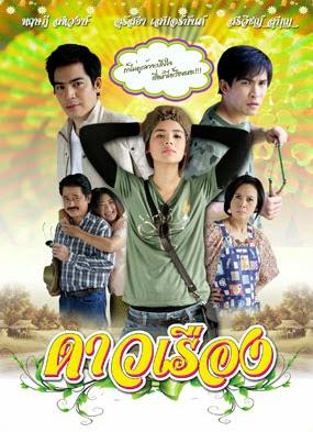 Dao Rueng 2013 poster