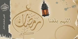 SMS d'amour pour ramadan en arabe