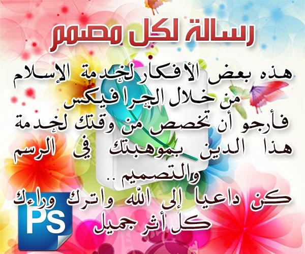 فوتوشوب رسم تصميم تصاميم خلفيات مصمم محترف برامج مجانا رسالة بعض الأفكار لخدمة الإسلام الجرافيكس